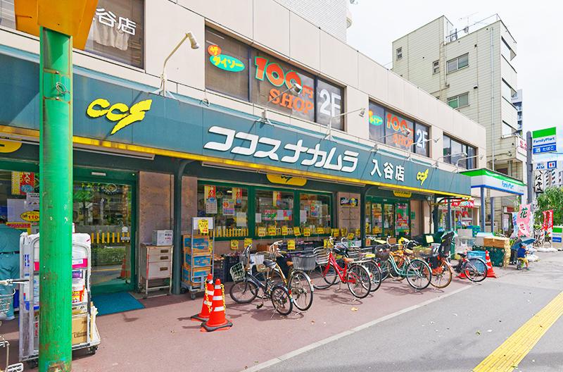 ココナカムラ(入谷店)