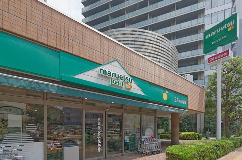 マルエツプチ(東日暮里店)