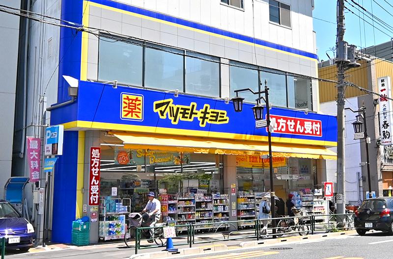 マツモトキヨシ(三河島駅前店)